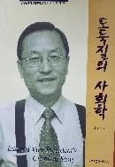 도둑질의 사회학 - 인터폴 부총재의 대표적인 경찰이야기 초판1쇄