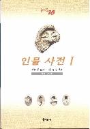 눈으로 보는 한국역사, 18 : 인물 사전 Ⅰ - 한눈에 보는 역사 속 위인들 : 삼국 시대~조선 후기 (ISBN : 9788921409157)