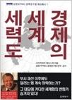 경제의 세계 세력도 - 삼정KPMG 경제 연구원 해외총서1