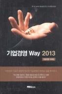 기업경영 Way 2013 : 기업경영 사례집 [전2권]- 1권(경영관리.마케팅.MIS 부문