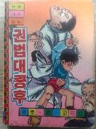 권법대쿵후/호호샘코믹스, 다이나믹콩콩코믹스 1990년 초판
