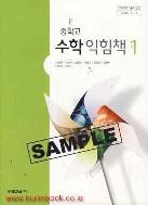 (새책) 8차 중학교 수학 익힘책 1 교과서 (두레교육 이대현) (32-1)