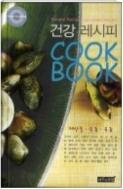 건강 레시피 COOKBOOK - 해산물 육류 곡류 초판발행