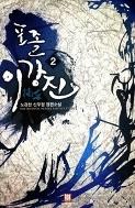 포졸 이강진. 1-7 (완결) : 노경찬 신무협 장편소설 - 클릭북 - KG5