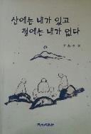 산에는 내가 있고 절에는 내가 없다 - '삼라만상 정무정 두두물물'  49 인의 무정설법. 초판인쇄