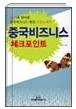 중국비즈니스 체크포인트 - Q&A로 알아본 중국비즈니스 현장 성공노하우 1판 발행