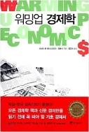 워밍업 경제학 - 모든 경제학 책과 신문 경제란을 읽기 전에 꼭 봐야 할 기초 경제서 초판1쇄