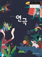 고등학교 연극 교과서 (천재교과서-구민정)