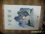 도서출판 선 / 5분 참선 / 현담 지음 -09년.초판