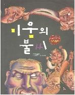 미움의 불씨 (칸트키즈 철학동화, 45) [2009 개정판]   (ISBN : 9788960610149)