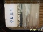 대건인쇄출판사 / 생활교리 / 김경식 지음 -개정판. 아래참조