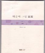 허공에 그린 도화 - 새와나무 시 -002 /변수석 시집