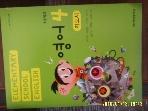 현대영어사 / 교과서 초등학교 영어 4  지도서 / 이재희. 이동한. 서미석 외-사진참조. 아래참조