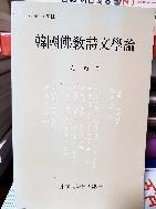 한국불교시문학론 -韓國佛敎詩文學論- 宋 赫 전집 1 -초판-절판된 귀한책-아래사진참조-