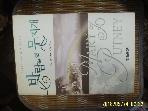 현대문화센타 / 바람 속의 무지개 / 메리 조 푸트니. 장은영 옮김 -02년.초판