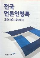 (인명록) 2010-2011 전국 언론인명록 - 한국언론진흥재단 #