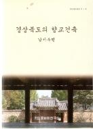 경상북도의 향교건축 남서부편