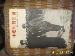두레 / 중국의 붉은 별 / 에드가 스노우 저. 신홍범 역 -85년.초판.설명란참조