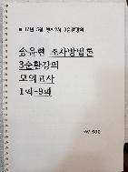 2017년 5월 행시2차 3순환강의 송윤현 조사방법론 3순환강의 모의고사 1회-9회