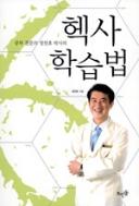 공부 전문의 정찬호 박사의 헥사 학습법 (청소년/ 2)