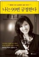 나는 99번 긍정한다 - 행복한 CEO 송경애의 성공 이야기 초판4쇄