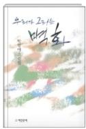 우리가 그리는 벽화 - 박영애 소설집 초판 발행
