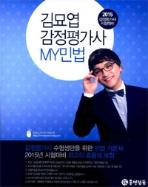 2015 김묘엽 감정평가사 MY 민법