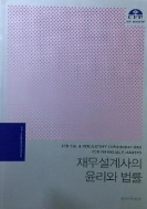 2015년 CFP 재무설계사의 윤리와 법률 -한국FPSB편