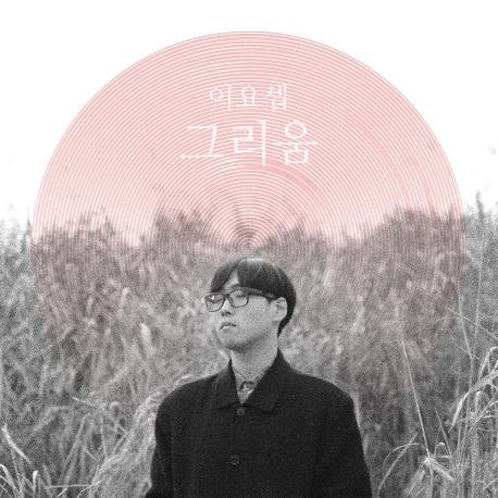 이요셉 - 그리움 (EP)
