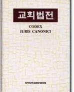 교회법전 라틴어-한국어 대역(수정판) Codex Iuris Canonici