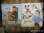 2권 한솔교육 한솔어린이 인물 - 스티브 잡스. 월트 디즈니 / 이혜진. 강성은 글 -설명란참조