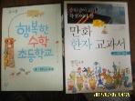 휴먼어린이. 스콜라 -2권/ 행복한 수학 초등학교 2 연산의 세계 / 만화 한자 교과서 2 고사성어 -아래참조