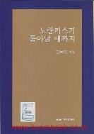 (상급) 2020년초판 김보영 시집 노란키스가 돋아날 때까지 (802-9)