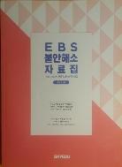 EBS 불안해소 자료집 수능완성편