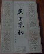 《燕京春秋 (연경춘추)》