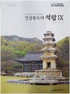 경상북도의 석탑 9 (석조건축 연구자료 제13호) (2015 초판)