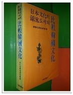 일본문화의 원류로서의 비교한국문화(동북아세아연구회/1980년)