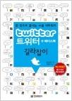 트위터+페이스북 길라잡이 - 한 권으로 끝내는 소셜 네트워크 (초판2쇄)