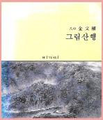 八中 김문식 - 그림산행