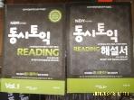 제이제이북스 / 동시토익 Reading Vol. 1 + 해설서 (Vol.2 없음) / 신정원 지음 -아래참조