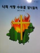 나의 사랑 中華를 넘나들며 -선교 현장 이야기   (임현진/역민사/B)