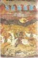 명장 정기룡(名將 鄭起龍) 초판(1978년:하단참조)
