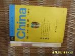 위캔북스 / China 중국 서남부 윈난 쓰촨 충칭 광시 구이저우 / 박지민 외 -책을2등분 했음. 사진.꼭상세란참조