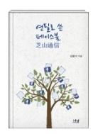 연필로 쓴 페이스북 지산통신 - 김황식 전 국무총리 국민에게 전하는 편지 2쇄 발행