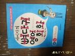 영진미디어 / 아이작의 뼈다귀 영어회화 + CD2장중, 1장만있음 / 책아책아 영어 컨텐츠 -아래참조