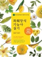 2017 화훼장식기능사 실기