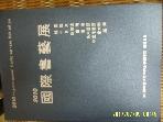 국제서법예술연합 한국본부 영남지회 / 2010 국제서예전 - 한국. 중국. 일본 외  -아래참조