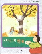 아버지를 구한 막내 (동화로 읽는 스토리텔링 과학, 07 - 식물의 한살이와 생활) [ISBN : 9788921477569]