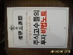 살림 / 주식고수들의 투자 비법노트 / 한창호 지음 -07년.초판