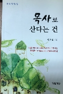 목사로 산다는 것 / 권오윤 / 2011.09